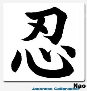 Japanese Word for Patience   Patience, Brutality or ...