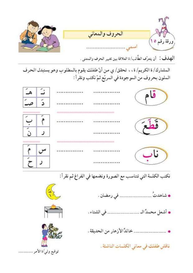ورقة عمل لغة عربية للصف الاول نبع الأصالة21 Arabic Worksheets Word Search Puzzle Words