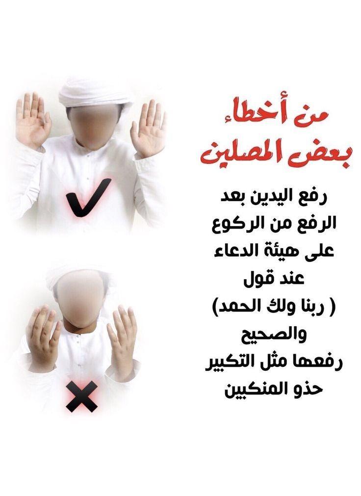 من أخطاء بعض المصلين قناة يوسف شومان السلفية Holy Quran Quran Islam