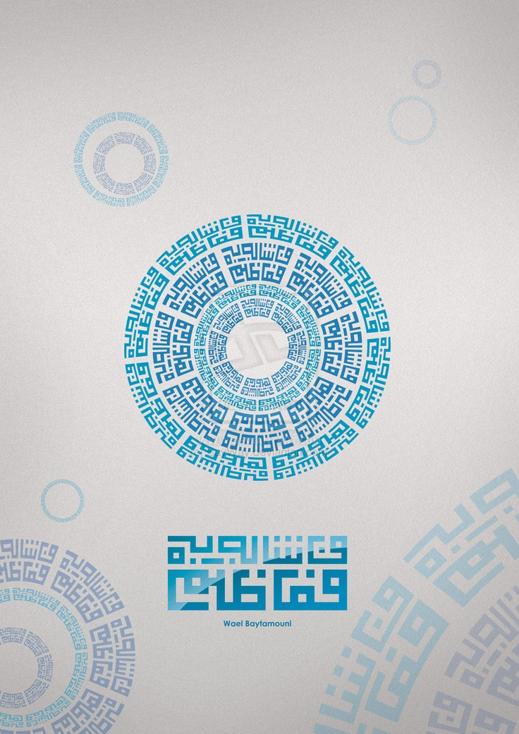 Arabic Calligraphy—A typographic work of Arabic letters. It is modern and pop.