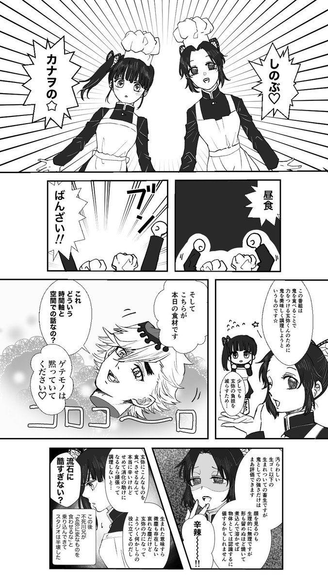 よなよ な yomiyomi510 さんの漫画 40作目 ツイコミ 仮 漫画 マンガ 面白い よなよな