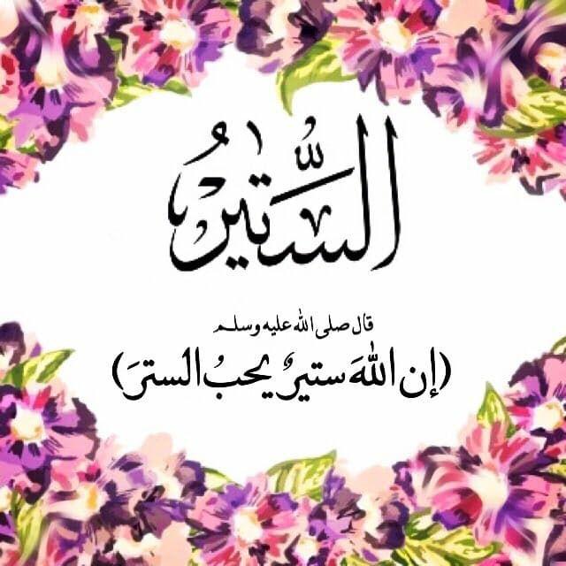39 اسم الستير اسم الله الستير أي الساتر الذي يستر على عباده ولا يفضحهم ويحب من Islamic Calligraphy Painting Allah Calligraphy Beautiful Roses