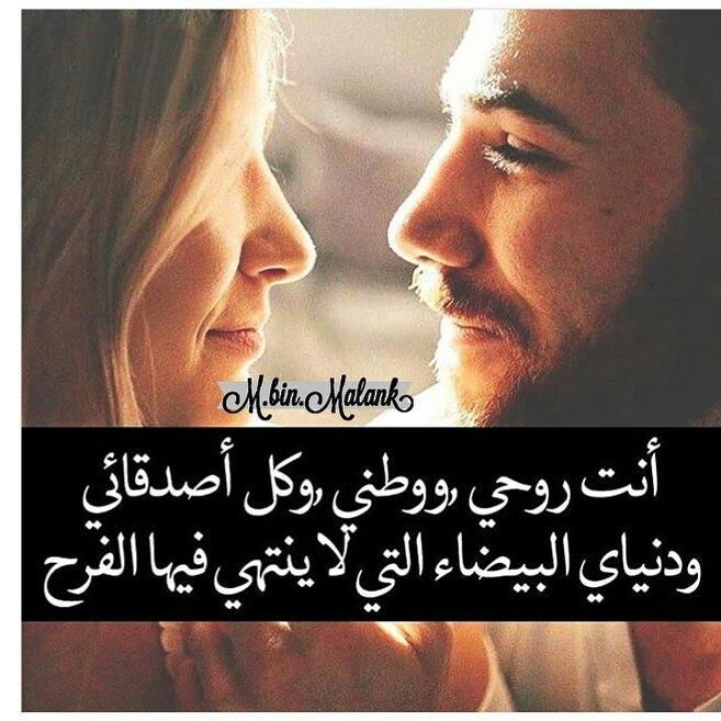 Pin By Reem Salma On زوجتي Love Words Sweet Love Quotes Words