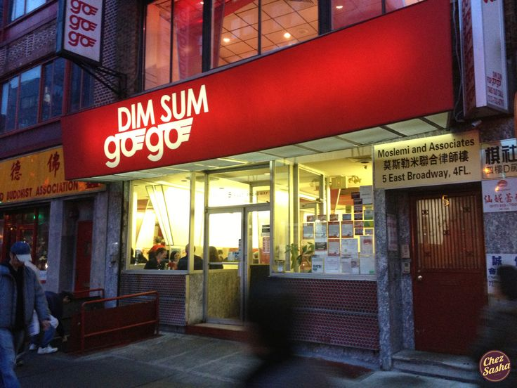 Dim Sum Go Go in Chinatown, NYC - The New Baguette