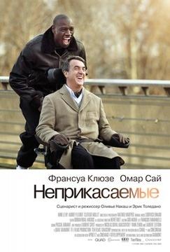 Неприкасаемые / Intouchable    Хароший, добрий фільм. Кажуть, на основі реальних подій. Багатий інвалід бере до себе на роботу, щоб той за ним доглядав, колишнього зека-негра. Їм разом весело ))
