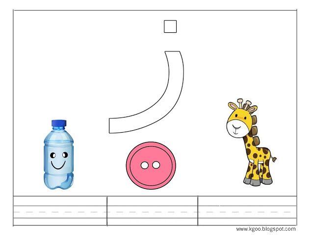 اوراق عمل جديدة حرف الزاي Zai ز Arabic Alphabet For Kids Arabic Worksheets Tracing Worksheets