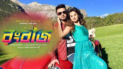 Rangbaaz Bengali Movie Review, Trailer, Poster - Shakib Khan, Bubly