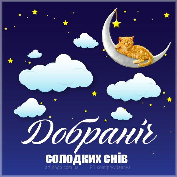 Открытки на украинском языке спокойной ночи, июль