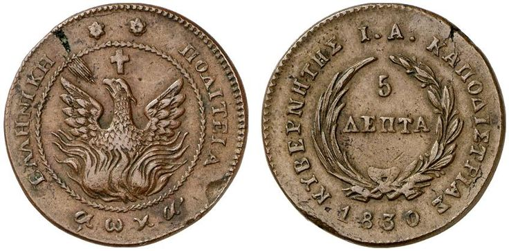 AE 5 Lepta. Greece Coins. Kapodistrias 1828-1831. 1830. 8,37g. KM 6. RR! Good VF. Starting price 2011: 800 USD. Unsold.