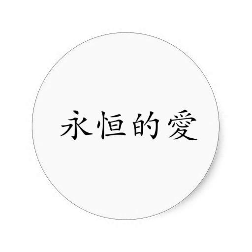 Chinees Symbool voor eeuwige liefde