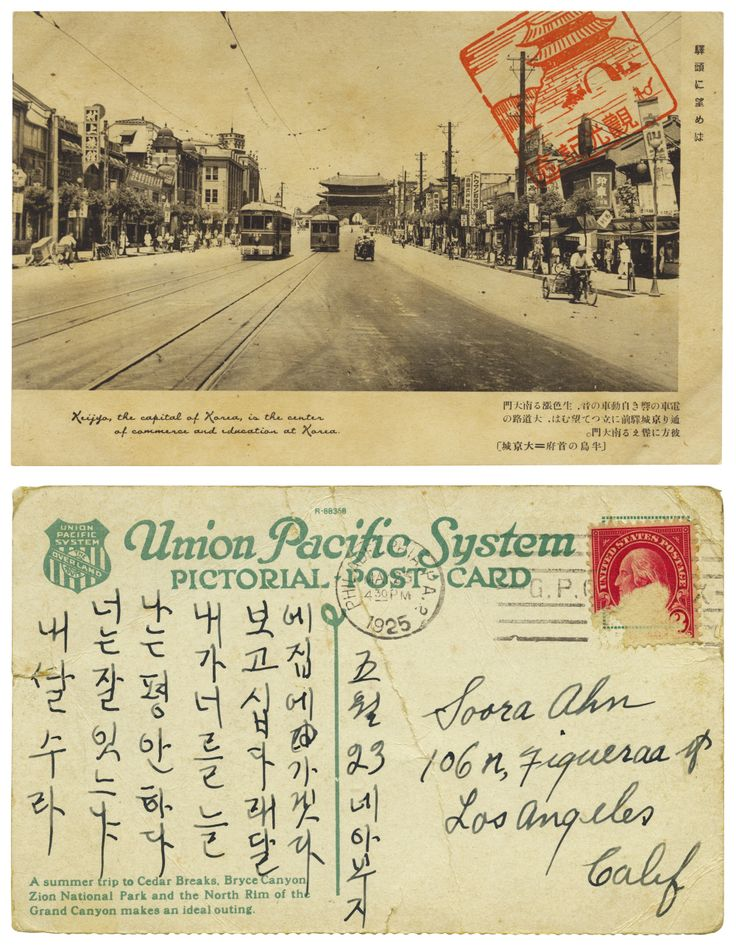 """1925 Union Pacific System Pictorial Post Card captioned """"Keijo, the capital of Korea, is the center of commerce and education at Korea."""""""