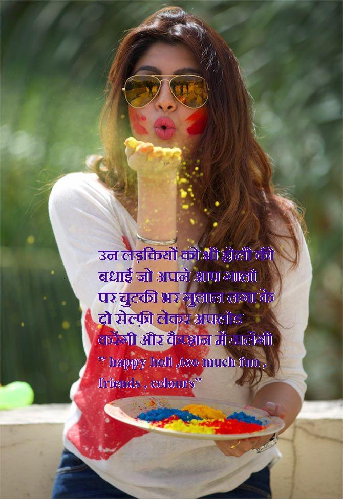 Holi Funny Sms In Hindi : funny, hindi, FUNNY, JOKES, IMAGE, Jokes, Images,, Festival,
