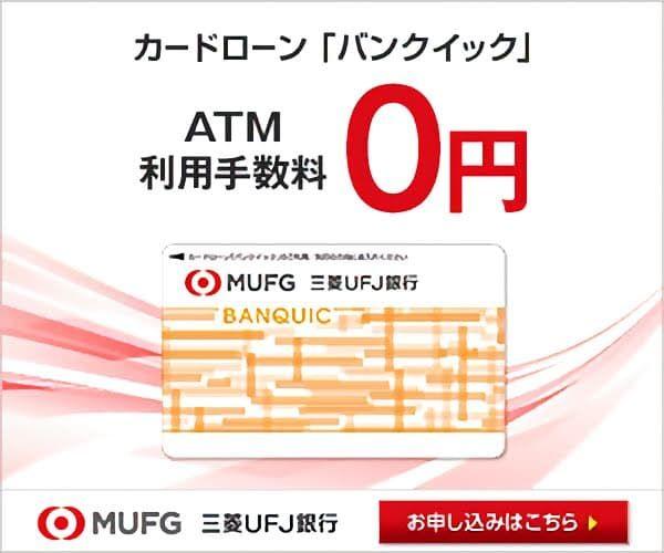 バンキング 三菱 ufj ネット ネットバンキングとは?ネット銀行との違いや各銀行アプリを比較