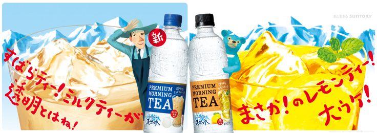 PREMIUM MORNING TEA スペシャルサイト   サントリー天然水 サントリー