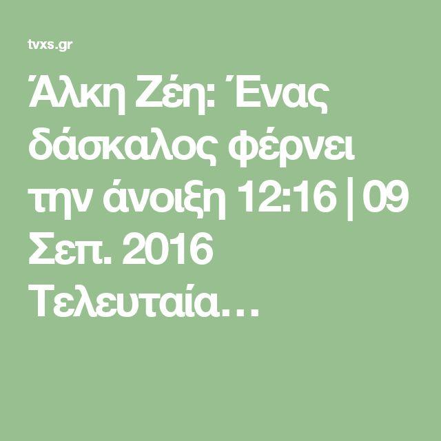 Άλκη Ζέη: Ένας δάσκαλος φέρνει την άνοιξη  12:16 | 09 Σεπ. 2016 Τελευταία…