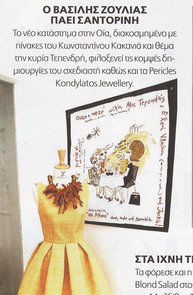 Kondylatos jewels featured @ V. Beaute Magazine July 15 Votre Beaute Magazine July 2015