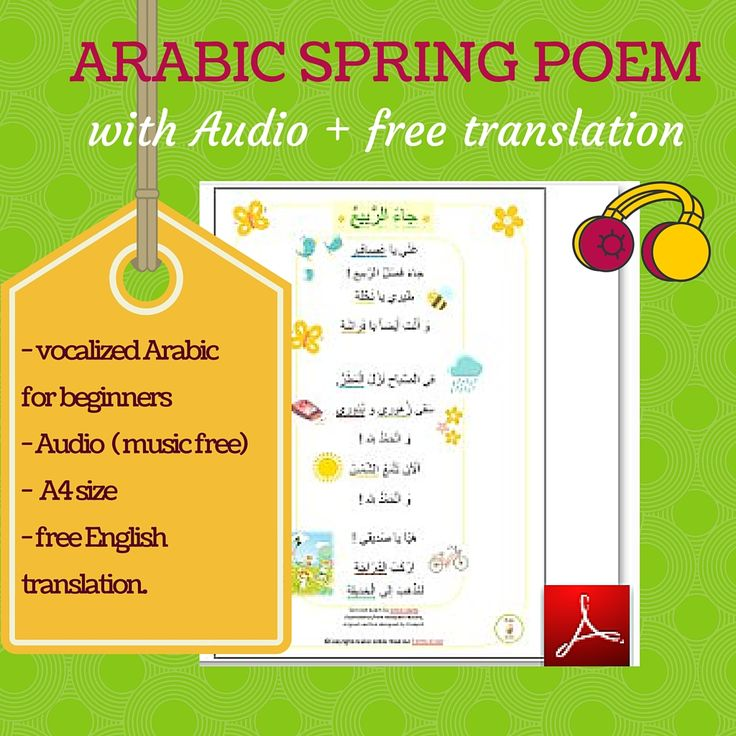 www.arabicplayground.com Arabic Spring POEM with Audio and translation