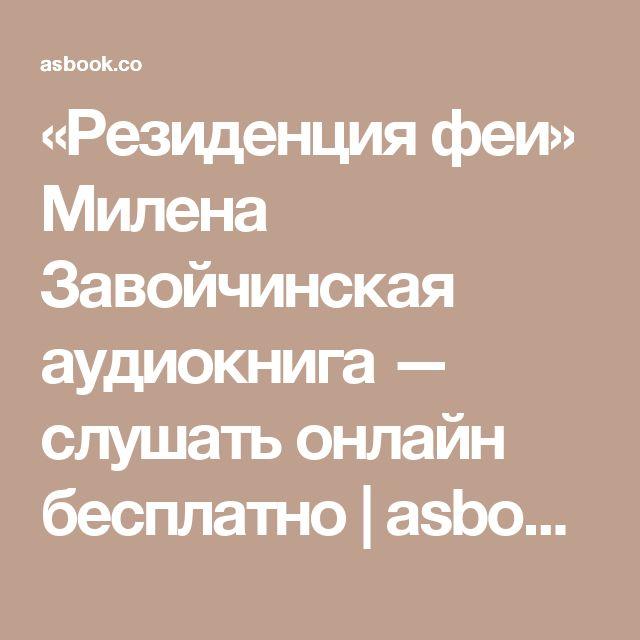 «Резиденция феи» Милена Завойчинская аудиокнига — слушать онлайн бесплатно   asbook.net