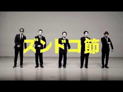 stillichimiya【MV】ズンドコ節 - YouTube