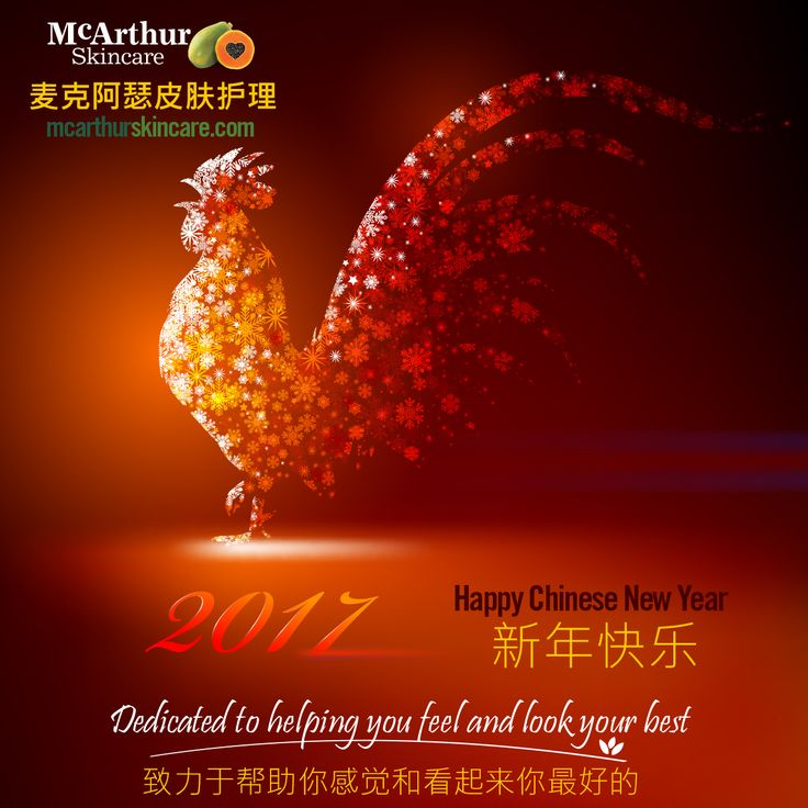 """2017 Is a Rooster Year   Saturday, January 28th, 2017 marks Chinese New Year with the holiday period called the 'Spring Festival'.   Every Chinese New Year starts a new animal's zodiac year and this year is the year of the Rooster.   """"Xinnian Kuaile"""" (新年快乐) pronounced """"sshin-nyen kwhy-luh"""", means """"Happy New Year"""".   McArthur Skincare 麦克阿瑟皮肤护理   Dedicated to helping you feel and look your best. 致力于帮助你感觉和看起来你最好的"""