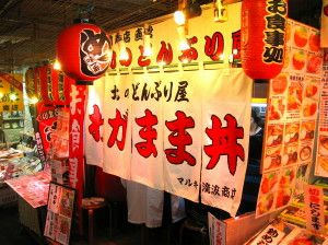北のどんぶり屋 滝波食堂の「わがまま丼」!   小樽三角市場マルキ滝波商店