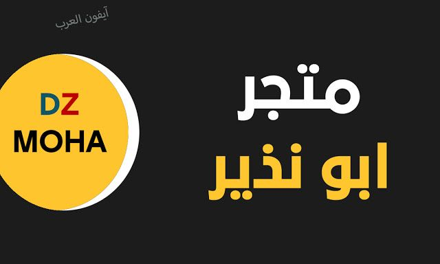 متجر ابو نذير للايفون Dzmohaipa Tech Company Logos Company Logo Amazon Logo