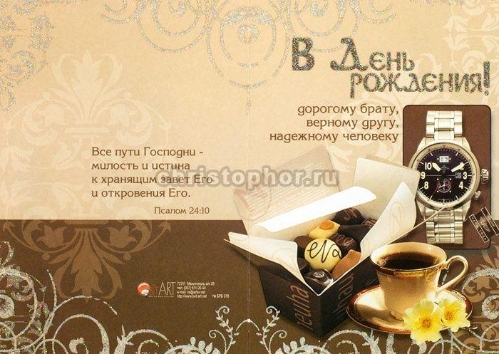 Христианская открытка брату с днем рождения