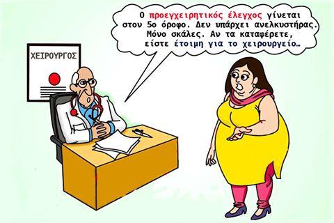 Η #γελοιογραφία της ημέρας: Προεγχειρητικός έλεγχος
