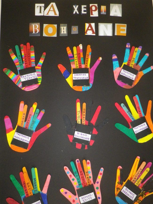 Χρωματιστά ξυλάκια όμορφα δαχτυλάκια σχέδια και ονόματα γωνιές μέσα στην τάξη μαθαίνουμε στην πράξη…. Τα χέρια βοηθάνε ανοίγουν αγκαλιές χαϊδεύουνε την πλάτη κι αν πέσει κάτω κάτι στη θέση τους το ...