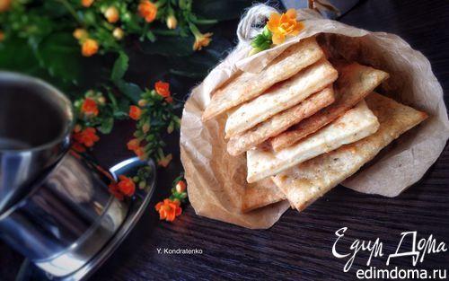 Пшеничный крекер с прованскими травами   Кулинарные рецепты от «Едим дома!»