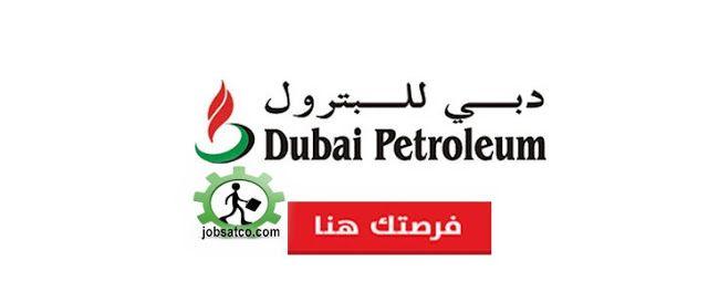 وظائف دبي للبترول شواغر شركة بترول دبي لجميع التخصصات وظائف شركات البترول في الامارات Dubai Cooking Recipes