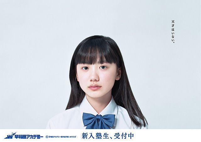 「天才はいない」 説得力があまりに強い 進学塾が芦田愛菜を広告に起用 – grape [グレイプ]