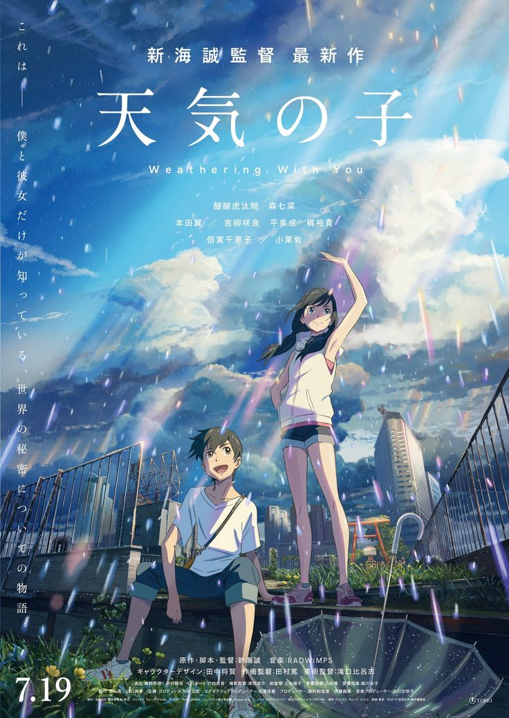 Official poster of Makoto Shinkai's Weathering With You