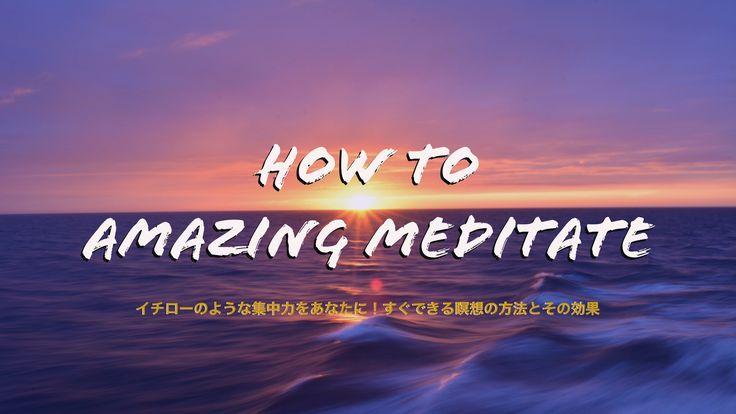 イチローのような集中力をあなたに!すぐできる瞑想の方法とスゴイ効果とは!? | 3ura10moki.jp