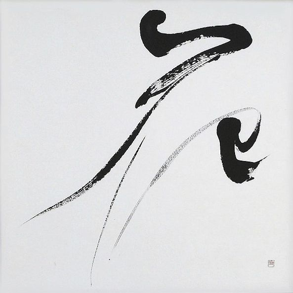 Flower (2005) Chinese ink on paper 35×35 The beauty of calligraphy lies in the actions derived from continuous movement of a brush. The more the variances in speed and depth, the richer the resulting expression will be.