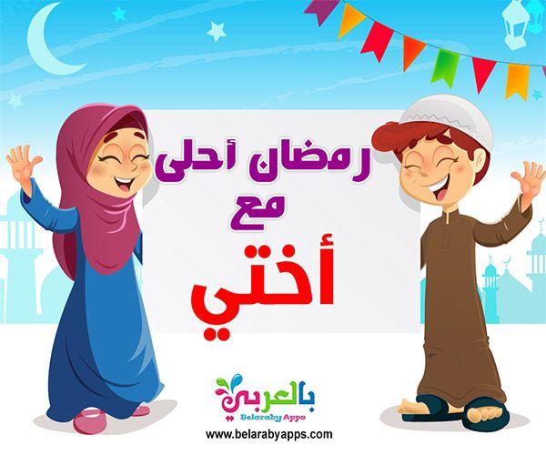 صور رمضان احلى مع عائلتي ٢٠٢٠ جميلة وجديدة بالعربي نتعلم Mario Characters Family Guy Ramadan