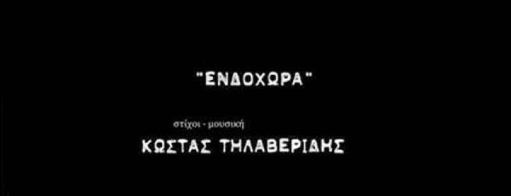 Κώστας Τηλαβερίδης  - ενδοχώρα | Νέος δίσκος