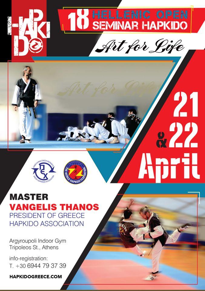 18ο Πανελλήνιο Σεμινάριο Hapkido