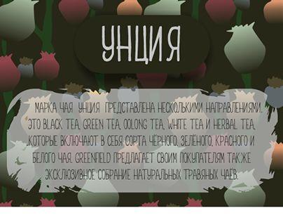 "Check out new work on my @Behance portfolio: ""ПРОЕКТ ФИРМЕННОГО СТИЛЯ И УПАКОВКИ ЧАЯ ""УНЦИЯ""""…"