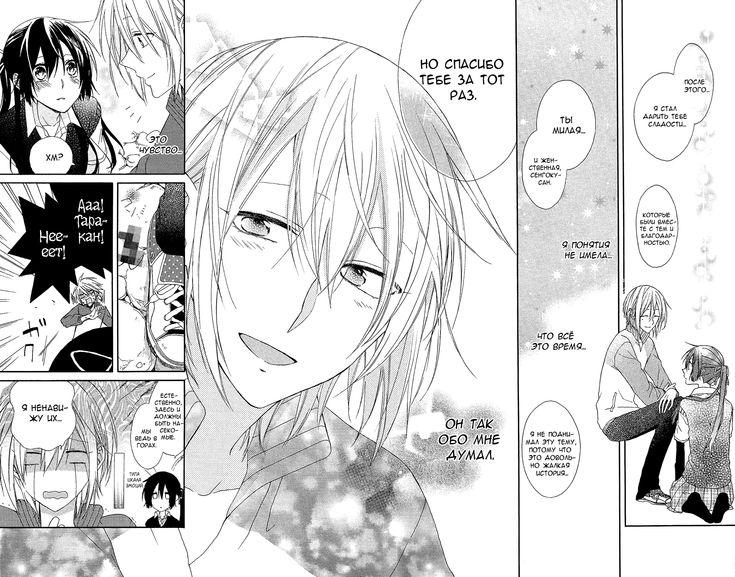 Чтение манги Сладкий Мальчик 1 - 4 - самые свежие переводы. Read manga online! - ReadManga.me
