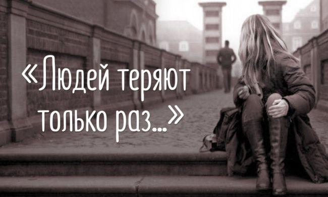 Людей теряют только раз И след, теряя, не находят, ...