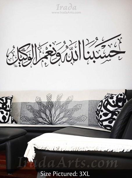"""Beautiful Islamic wall decal from www.IradaArts.com of the Quranic dua """"Hasbun Allah wa ni'mal wakeel""""."""