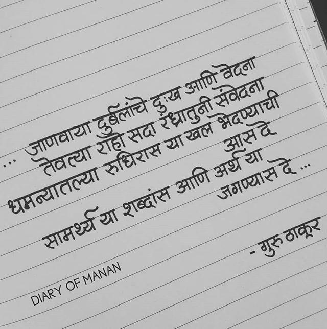 Untitled Marathi Poems Inspirational Quotes Morning Inspirational Quotes