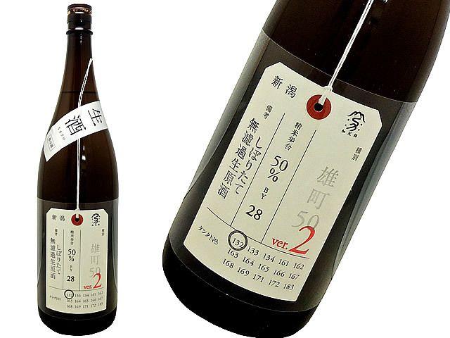 加茂錦・荷札酒 純米大吟醸 雄町50ver.2 生酒  720ml