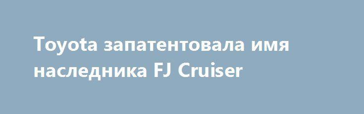 Toyota запатентовала имя наследника FJ Cruiser http://apral.ru/2017/06/02/toyota-zapatentovala-imya-naslednika-fj-cruiser/  Автор фото: фирма-производитель В базе Бюро по патентам и торговым [...]