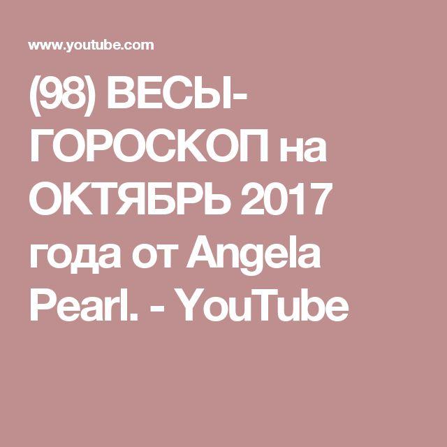 (98) ВЕСЫ- ГОРОСКОП на ОКТЯБРЬ 2017 года от Angela Pearl. - YouTube