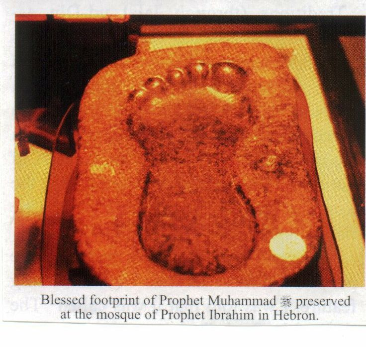 foot print of prophet Muhamed