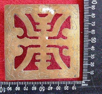 20231 $49.99 ANTIQUE ASIAN TRIVET IN BRASS COLOR METAL - FREE DELIVERY TO ANYWHERE IN COSTA RICA OR PICK UP IN SARCHI