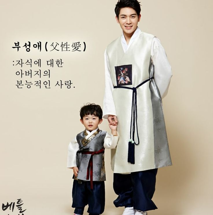 kid hanbok. Dad and kid, Korean traditional clothes. #modern #fusion #Men #korean