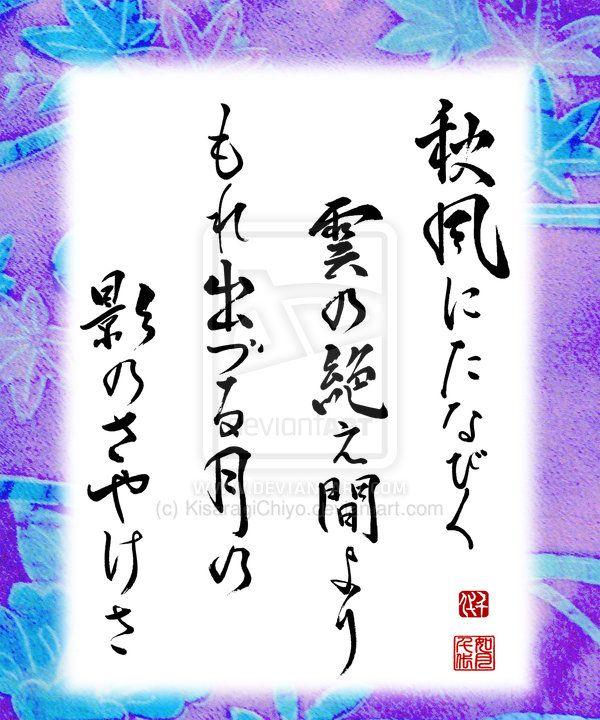 Ogura Hyakunin Isshu Poem By Sakyō No Tayu Fujiwara No Akisuke 1162 1241 Japan 秋風にたなびく 雲の絶え間より もれ出づる月 Japanese Tattoo Words Japanese Poetry Japanese Poem